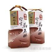 野生烏魚酥250g【梓官區漁會】
