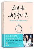 (二手書)為幸福,再勇敢一次:好命女人的40個婚姻必修學分
