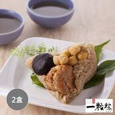 【石碇一粒粽】 獅子頭鮮素粽2盒(素食粽)(160g/粒;5粒/盒)