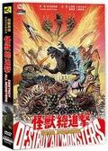 【停看聽音響唱片】【DVD】怪獸總進擊