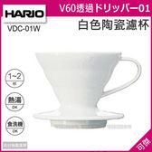 HARIO V60~陶瓷圓錐濾杯 VDC-01W(1~2杯用)