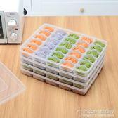 單層30格一層一蓋冰箱收納盒凍餃子不粘保鮮盒可微波解凍盒餃子盒 概念3C旗艦店