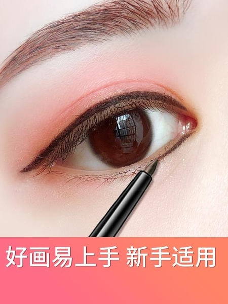 棕色眼線液膠眼線筆筆防潑水不暈染持久防汗不脫色膏初學者網紅內眼線筆鉛筆推薦