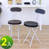 高背摺疊椅 餐椅 洽談椅 會客椅 工作椅 休閒椅[沙發椅座]折疊椅(二色)XR166-WF-2入/組