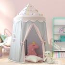 兒童帳棚 兒童帳棚游戲屋室內家用女孩男孩寶寶公主城堡小房子玩具屋蒙古包