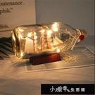 聖誕禮物帆船模型漂流許愿瓶生日送男女生閨蜜朋友老師有意義的聖誕節 【全館免運】