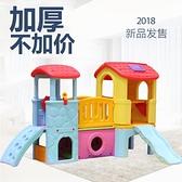 城堡滑梯幼兒園兒童滑滑梯室內家用小神童玩具肯德基大型滑梯-享家