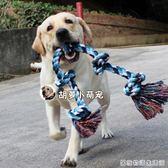 大狗互動訓練玩具中大型犬金毛拉布拉多大狗耐咬繩結玩具  居家物語