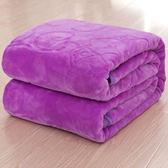 毛毯冬季毯子加厚毛絨床單雙人單人學生宿舍蓋毯被子十月週年慶購598享85折