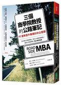 (二手書)三個商學院教授的公路筆記:45堂教室外最精彩的企管課