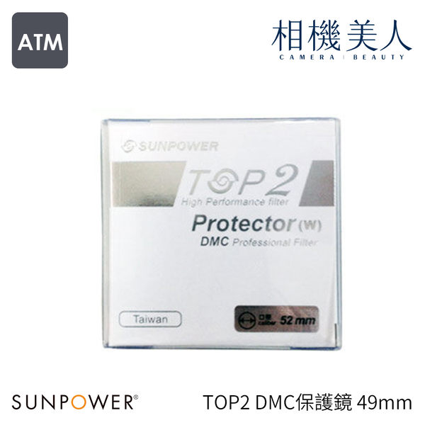 SUNPOWER 49mm  TOP2 DMC  49mm  Filter 專業保護濾鏡 保護鏡 49 湧蓮公司貨