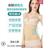 收腹帶女塑身衣服束腹腰帶顯瘦身減肚子腰綁帶燃脂復束縛美體薄款