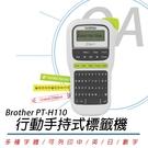 【高士資訊】BROTHER PT-H11...
