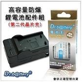 ~免運費~電池王(優質組合)RICOH GR Digital II / G600 / GX200 (DB-60/65)高容量防爆鋰電池+充電器配件組