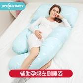 孕婦枕頭護腰側睡枕臥睡覺枕孕托腹U型神器用品孕期靠抱枕 韓國時尚週