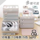 「全家299免運」 收納分格盒 內衣收納盒 整理盒 內衣 內褲 襪子 (10格款收納盒) 【F0415】