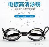 泳鏡高清防霧防水游泳裝備鏡男女士兒童專業眼鏡泳鏡 完美情人精品館