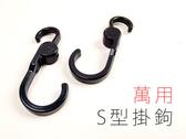 日本設計 S型掛鉤 萬用掛鉤 吊衣架 掛衣架 S鉤 置物架 行李 收納 車用  【SV3154】快樂生活網