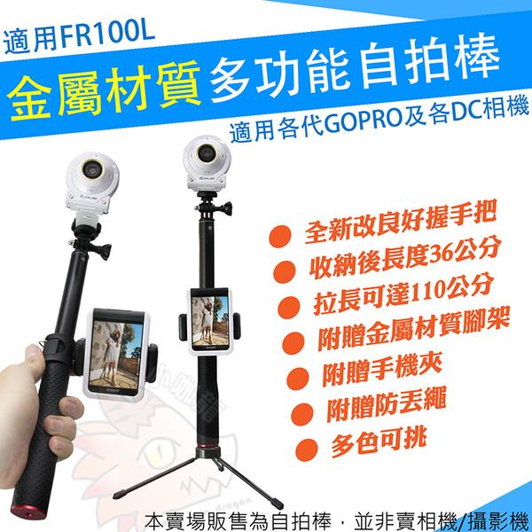 CASIO FR100L FR100 鋁合金自拍棒套組 36吋 100CM 自拍棒 自拍桿 相機 鋁合金 伸縮 送手腕帶 螢幕夾 腳架