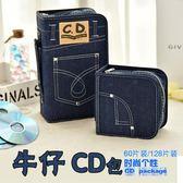 光碟收納包時尚牛仔CD盒 大容量光盤光碟收納盒 車載辦公CD包 音樂DVD包 聖誕交換禮物