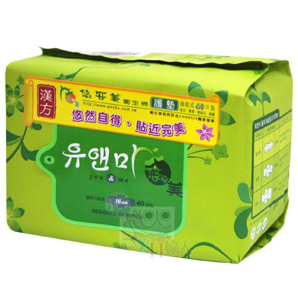 悠安美 漢方衛生護墊(40片)【小三美日】