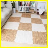 家用木紋泡沫地墊兒童拼接爬行墊加厚臥室滿鋪寶寶拼圖仿木地板墊