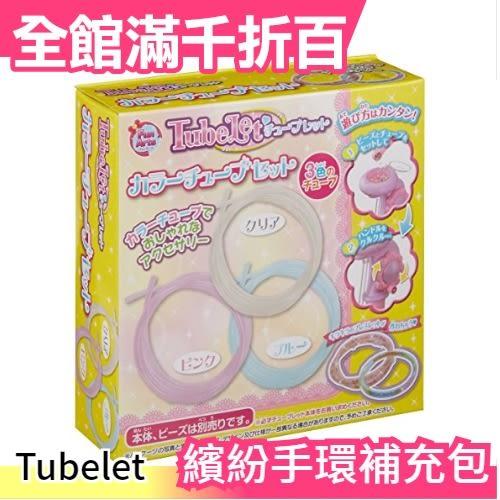 【管管補充包】 日本 Tubelet 繽紛手環製作DIY手作藝術 珠珠 可搭配組紐編織版玩具【小福部屋】