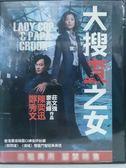 影音專賣店-G05-024-正版DVD*港片【大搜查之女】-鄭秀文*陳奕迅
