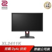 【南紡購物中心】ZOWIE BenQ 卓威 ► XL2411K 144Hz 24吋 專業電竸顯示器 電競螢幕