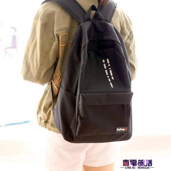 後背包 雙肩包 新品 NR時尚簡約大容量背包男雙肩包高中生書包女正韓雙肩背包  降價兩天