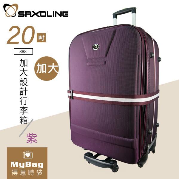 SAXOLINE 行李箱  888-20吋 紫色 MIT台灣製造旅行箱  MyBag得意時袋