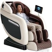 電動新款按摩椅全自動家用小型太空豪華艙全身多功能老人 歐韓流行館