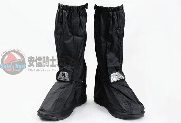 [中壢安信]皇馬 ROYAL HORSE 005 黑色 雨鞋套 鞋套 耐磨厚底 雨衣必備