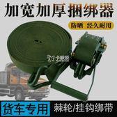 拉車繩 軍綠色汽車貨車捆綁帶貨物捆綁器收緊器繩緊固器拉緊器栓緊器 卡菲婭