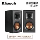 【天天限時】KLIPSCH 古力奇 R-51PM 兩聲道主動式喇叭