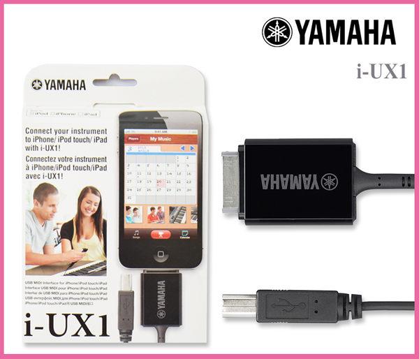 【小麥老師 樂器館】Yamaha i-UX1 MIDI 介面 連接你的樂器與 iOS Apps