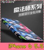 【萌萌噠】iPhone 6 / 6S Plus (5.5吋) 魔法師系列保護套 3D立體浮雕 防滑全包款 矽膠套 手機套 手機殼