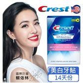 Crest 3DWhite美白牙貼-溫和型 (14天份)
