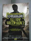 【書寶二手書T4/軍事_JFF】特戰綠扁帽:成為美軍反恐指揮官的華裔小子_切斯特黃