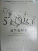 【書寶二手書T1/影視_ZCG】故事的解剖_羅伯特.麥基