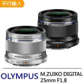 OLYMPUS M.ZUIKO DIGITAL 25mm F1.8 標準至中距定焦鏡頭*(平輸)-送強力大吹球清潔組+拭鏡筆