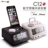【HOmtime】C12Pro 蘋果官方MFi認證多功能藍牙音響鬧鐘(黑)
