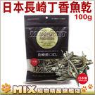 ◆MIX米克斯◆日本長崎.丁香魚乾100g,豐富天然DHA、EPA等營養素,貓咪最愛