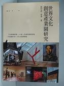 【書寶二手書T4/地理_AQ9】世界文化創意產業園研究_徐中孟、李季