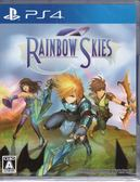 【玩樂小熊】現貨中PS4遊戲 彩虹天空 Rainbow Skies 日文日版