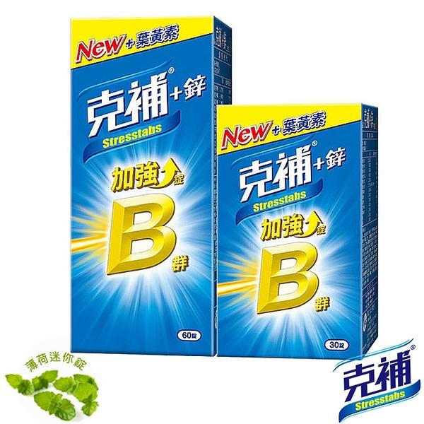 【克補】B群+鋅 共90錠