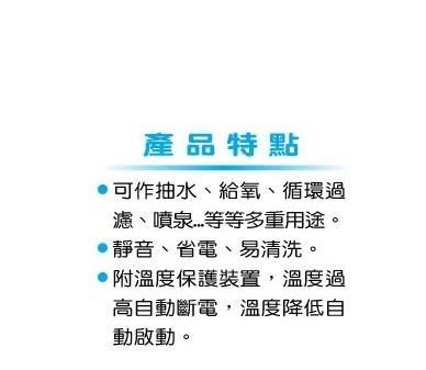 {家事達} UP 多功能抽水馬達 (3500L/H) 沉水馬達-水龜-沉馬-抽水 特價 抽水馬達 抽水機