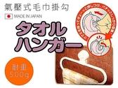 日本製 氣壓式毛巾用掛勾 毛巾架 擦手巾 抹布 浴室收納 浴室廁所廚房   《Life Beauty》