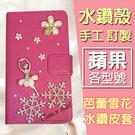 蘋果 IPhone XS Max XR IX i8 Plus i7 i6S i5 SE 手機皮套 水鑽皮套 客製化 訂做 芭蕾雪花 皮套