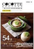 COCOTTE RECIPES 一個人的日本輕食砂鍋食譜:飯‧麵‧家常菜篇
